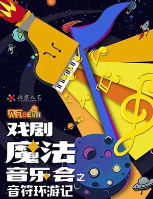 2019戏剧音符环游记北京站