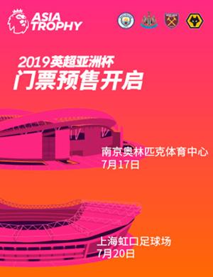 【上海】2019英超亚洲杯上海站