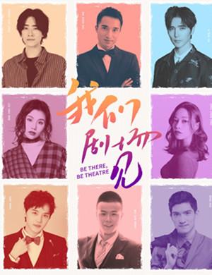 2019音乐剧明星集锦北京演唱会