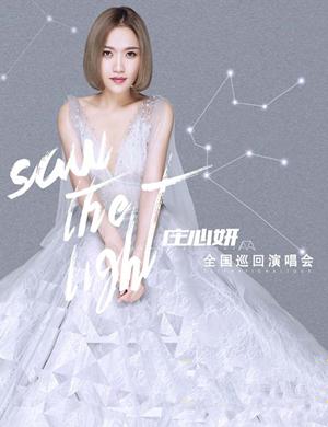 【成都】庄心妍 Saw The Light 全国巡回演唱会2019-成都站
