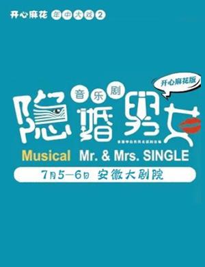 2019音乐剧隐婚男女合肥站