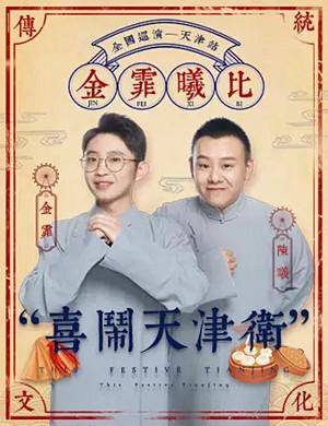 2019金霏陈曦天津相声专场