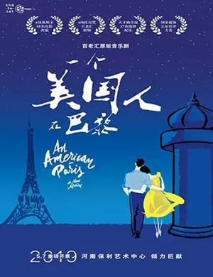 2019百老汇英文原版音乐剧《一个美国人在巴黎》-郑州站