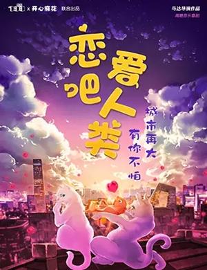 2021音乐剧《恋爱吧人类》重庆站