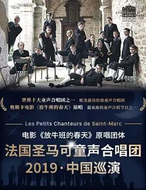 2019电影《放牛班的春天》里昂圣马可室内童声合唱团音乐会-郑州站
