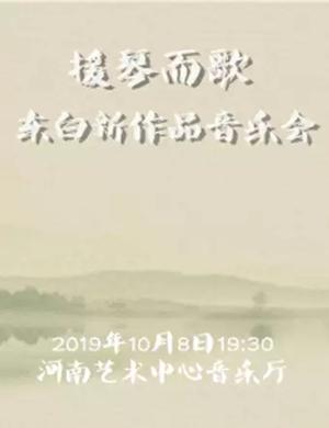 2019援琴而歌—东白新作品音乐会-郑州站