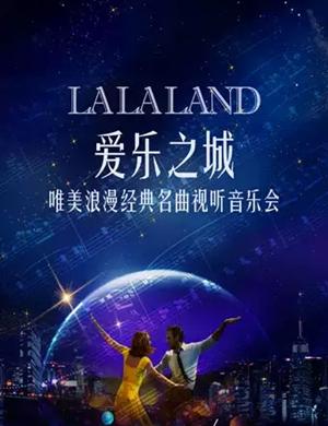 """2019爱乐之城""""LA LA LAND""""唯美浪漫经典名曲视听音乐会-重庆站"""