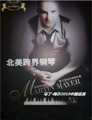 马丁·梅尔2019中国巡演-郑州站