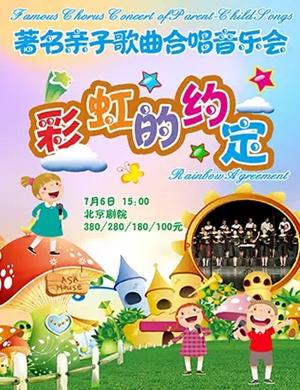 2019彩虹的约定北京演唱会