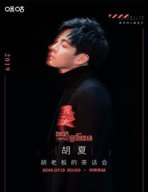 2019胡夏广州演唱会