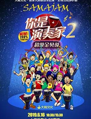 2019亲子剧超级金贝鼓上海站