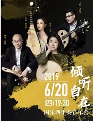 2019音乐会自在张家港站