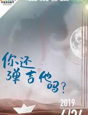 2019话剧《你还弹吉他吗》-张家港站