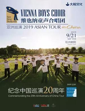 2019维也纳童声合唱团杭州音乐会