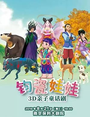 【南京】2019首部非遗系列3D亲子童话剧《钧瓷娃娃》-南京站
