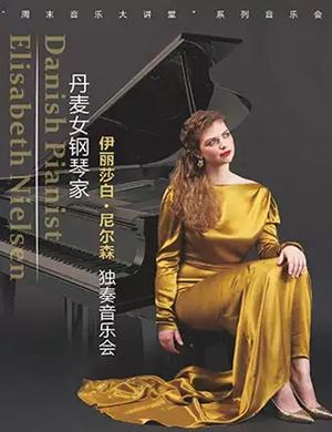 2019伊丽莎白尼尔森杭州音乐会