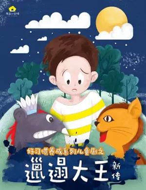 2019邋遢大王新传成都站