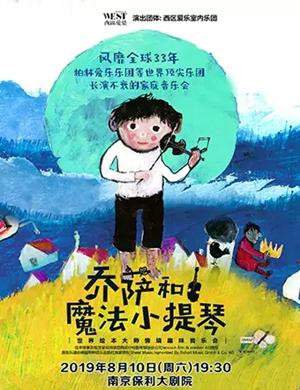 2019乔萨和魔法小提琴南京音乐会