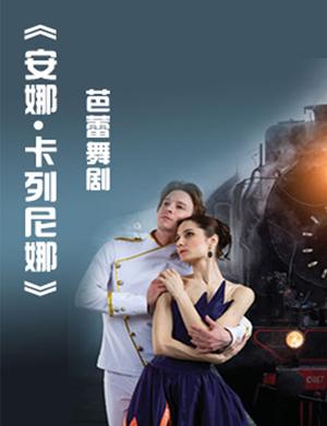 芭蕾舞剧安娜卡列尼娜杭州站