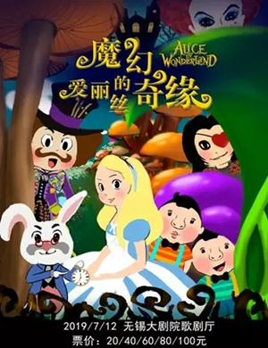 2019儿童剧爱丽丝的魔幻奇缘无锡站