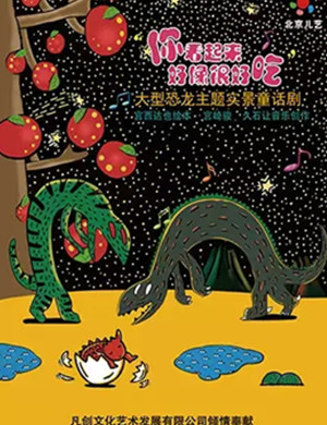 2019大型恐龙主题实景童话剧《你看起来好像很好吃》-海口站