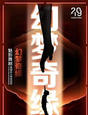 2019舞剧幻梦奇缘潍坊站