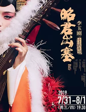 2019李玉刚歌舞剧昭君出塞张家港站