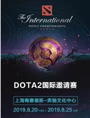 2019DOTA2上海国际邀请赛
