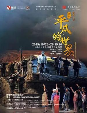 2019陕西人艺话剧《平凡的世界》-无锡站