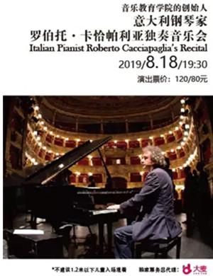 2019罗伯托卡恰帕利亚上海音乐会