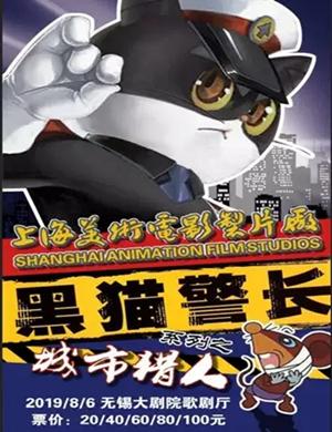 2019儿童剧黑猫警长无锡站