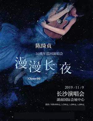 2019陈绮贞20周年演唱会-漫漫长夜 Cheer 20-长沙站