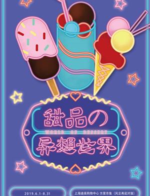 2019甜品的异想世界-视觉味蕾双暴击-上海站