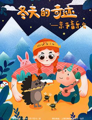 2019《冬天的奇迹》亲子音乐会-上海站
