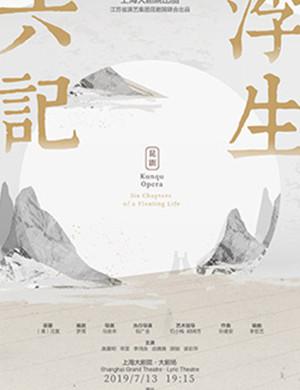 2019昆剧浮生六记上海站