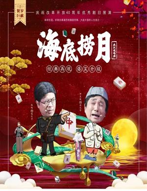 2019喜剧海底捞月郑州站