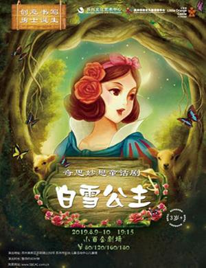 2019奇思妙想童话剧《白雪公主》-苏州站