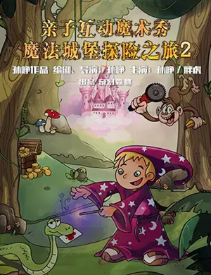 2019魔术剧魔法城堡探险之旅2北京站