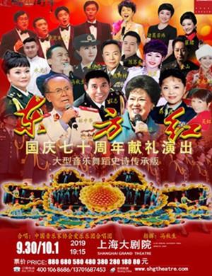 舞蹈剧东方红上海站