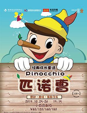 2019经典成长童话剧《匹诺曹》-苏州站