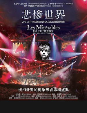 2019悲惨世界25周年纪念演唱会(高清影像)-北京站