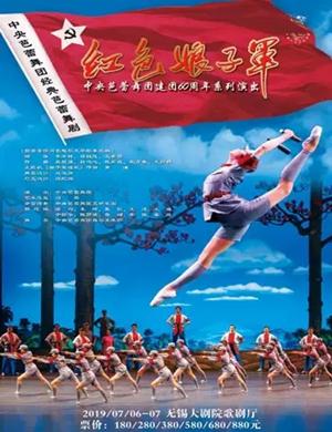 2019芭蕾舞剧红色娘子军无锡站