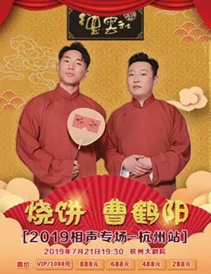 2019烧饼曹鹤阳杭州相声专场