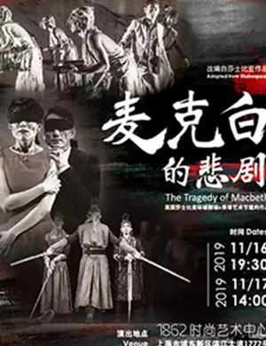 2019香港艺术月话剧《麦克白的悲剧》-上海站