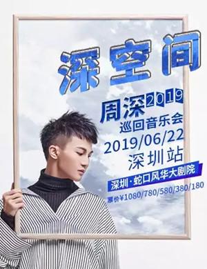 周深深圳演唱会