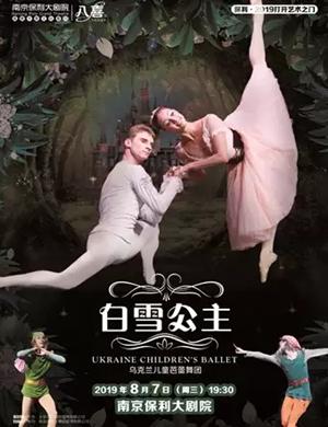2019芭蕾舞剧白雪公主南京站
