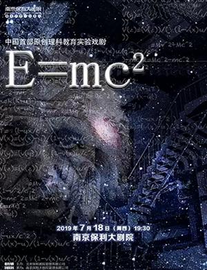2019戏剧EMC2南京站