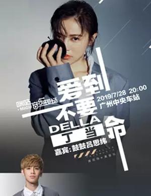 2019丁当广州演唱会