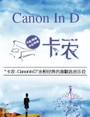 2019《卡农Canon In D》永恒经典名曲精选音乐会-南京站