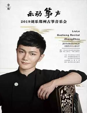 2019刘乐郑州古筝音乐会